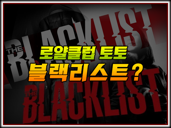 로얄클럽 토토 블랙리스트?