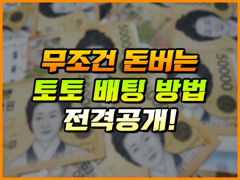 무조건 돈버는 토토 배팅 방법 전격공개!