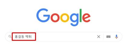 구글(Google) 검색창