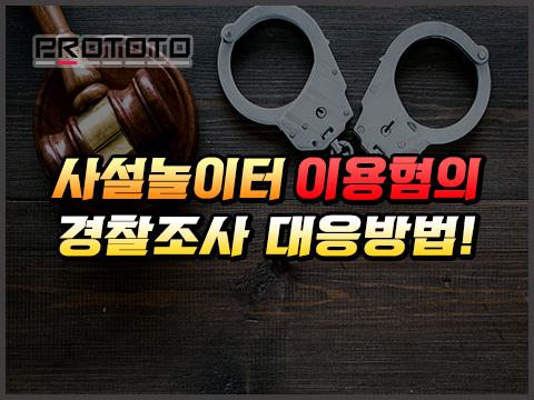 사설놀이터 이용혐의 경찰조사 대응방법!