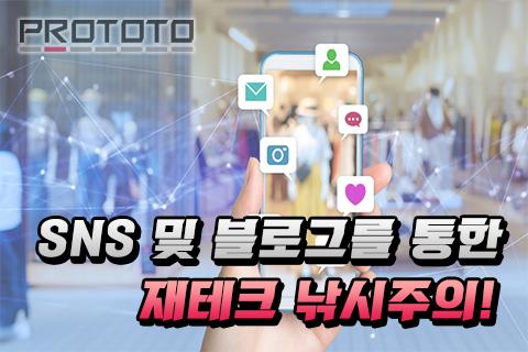 SNS 및 블로그를 통한 재테크 낚시주의!