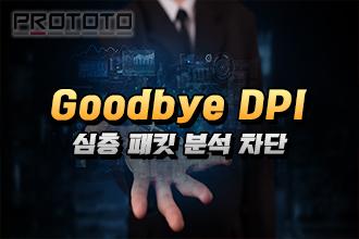 Goodbye DPI 프로그램